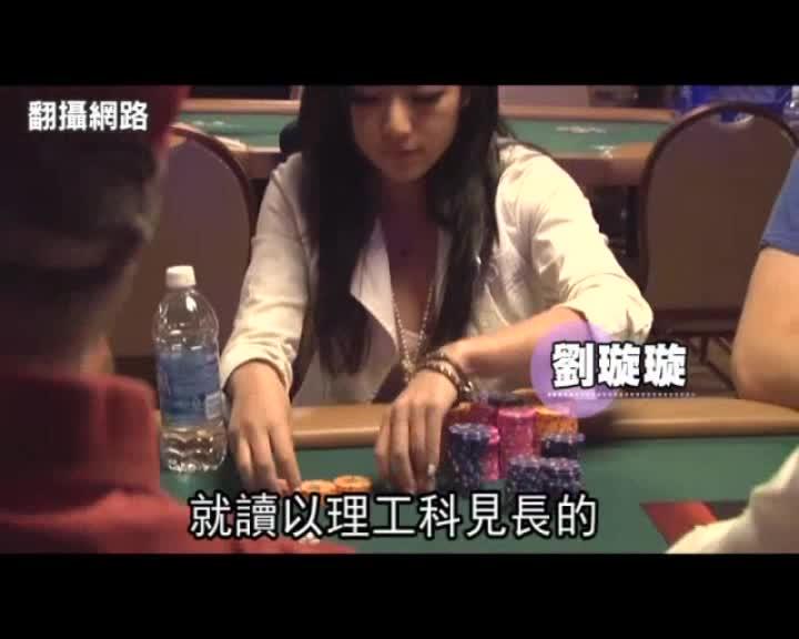 华裔爆乳美女逃课战扑克赛 赚近千万登封面1