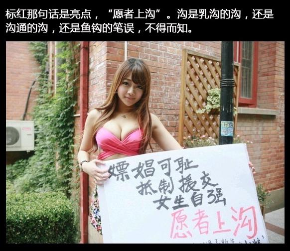 众人围观:穿着性感的小女生举牌反对 综
