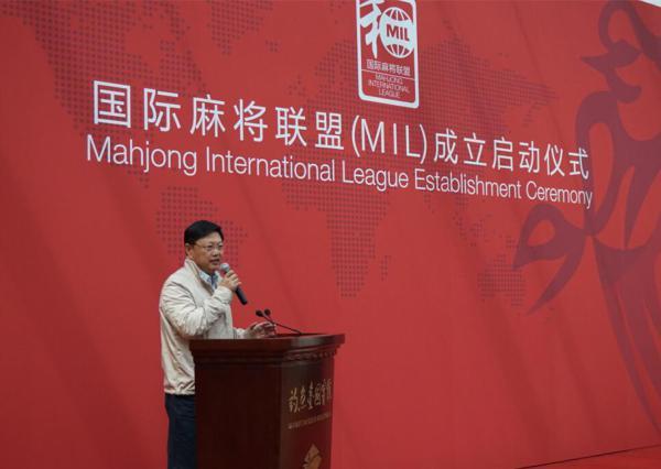 国际麻将联盟筹委会在京成立 联众助推智力运动项目发展图片