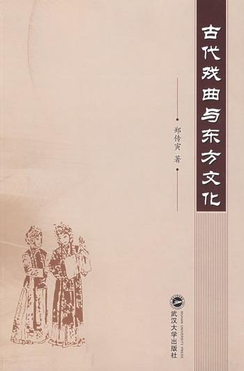 划船曲的口风琴谱子-郑传寅著   武汉大学出版社   将元明清三代的宗教剧细分为道教剧、佛