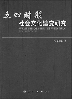 """随着近年来国外""""新文化史""""的崛起和译介以及国内"""