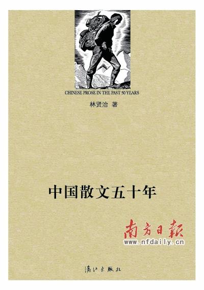 中国散文五十年 重绘中国当代散文的思想地图
