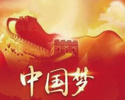 实现伟大中国梦的根本途径