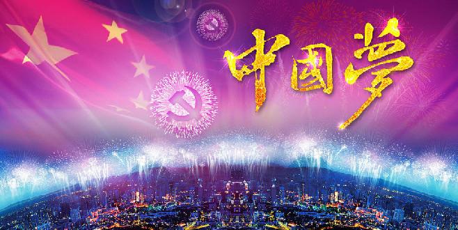 中国梦不懈奋斗(1)