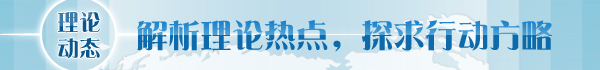 李义平:中国经济缺少激励创新的制度安排