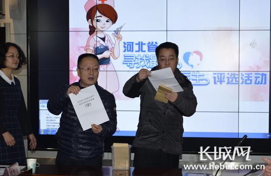 """河北省""""寻找最美接种医生""""公益活动评选现场"""