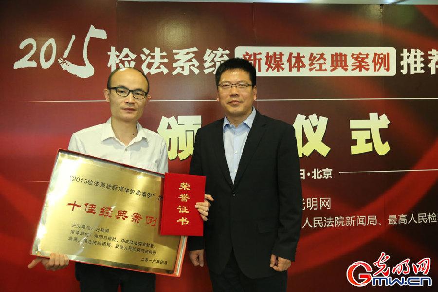 光明日报副总编辑陆先高为福建省高级人民法院代表颁奖