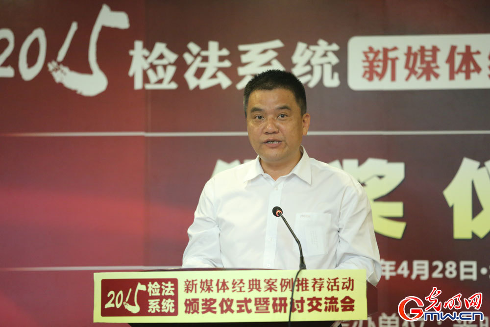 中央政法委宣教室副主任邹小龙致辞