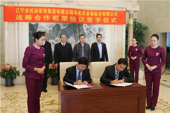 首都航空与辽宁机场集团战略合作框架协议签约仪式隆重举行