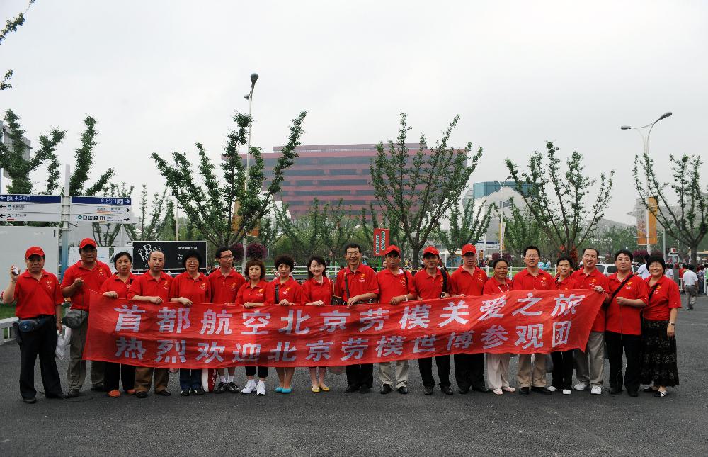 首都航空组织开展了百名劳模游世博活动