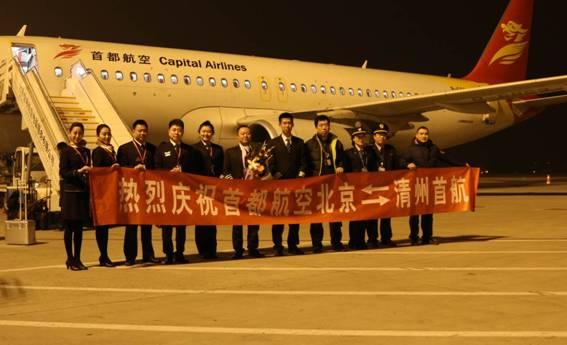 首都航空2014年12月大事记