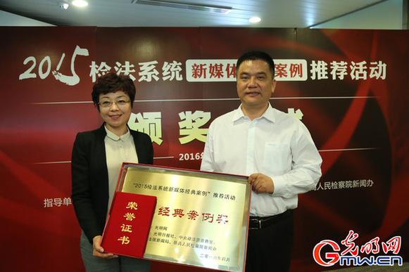 中央政法委宣教室副主任邹小龙为天津市人民检察院代表颁奖