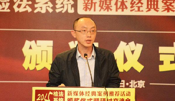 广西壮族自治区人民检察院宣传处副处长孙桂江发言