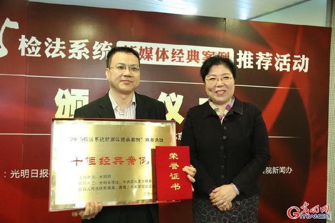 最高法新闻宣传领导小组副主任王玲为江西省高级人民法院代表颁奖