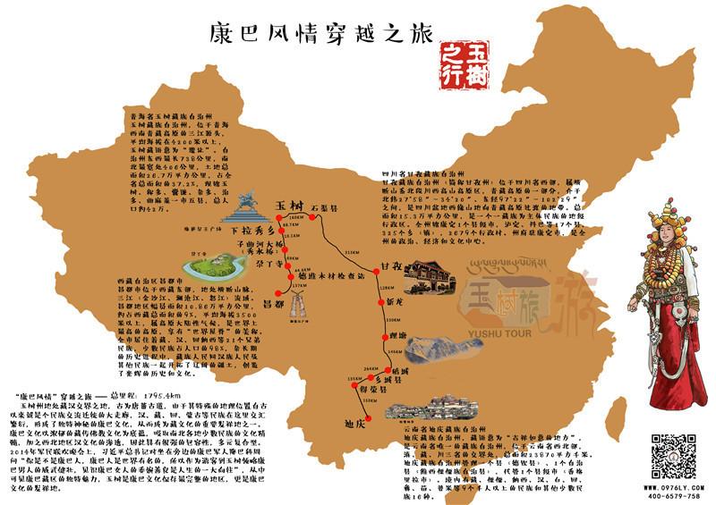 康巴风情之旅 _旅游地图 _光明网