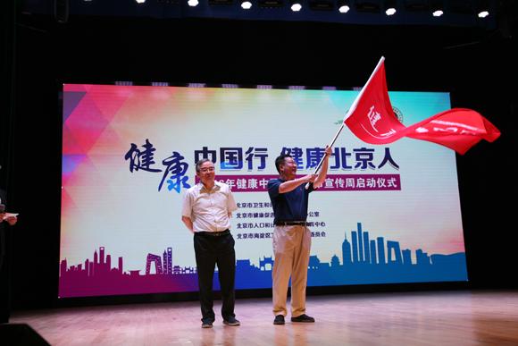 """""""健康中国"""" 北京宣传周启动仪式在京举行"""