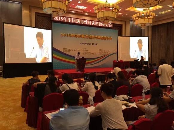 2016年中国病毒性肝炎防控研讨会在京召开