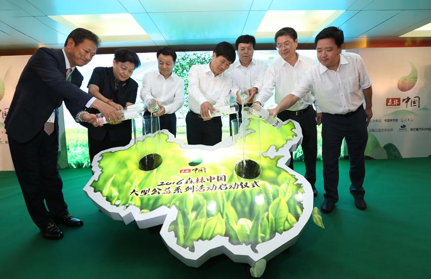 """组图:""""2016森林中国大型公益系列活动""""正式启动"""