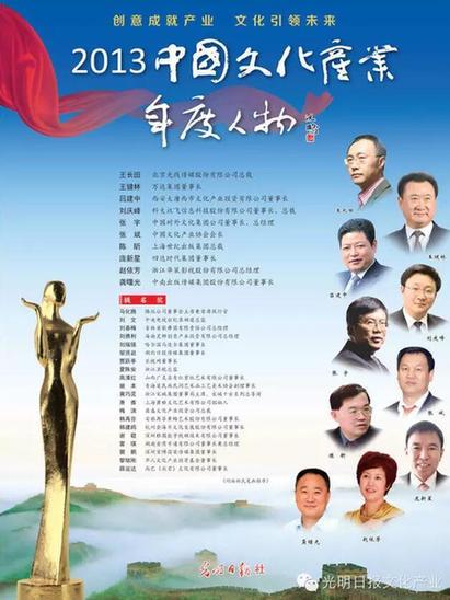 """2016""""中国文化产业年度人物""""推荐表"""