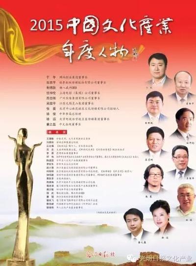 """""""2016中国文化产业年度人物""""活动综述"""