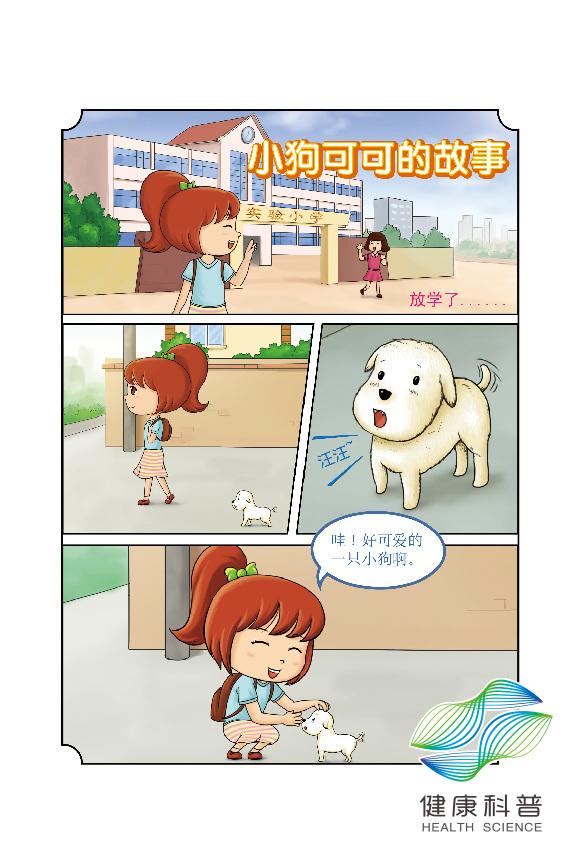小狗可可的故事