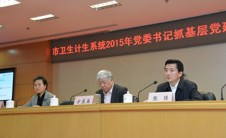 市卫生计生系统召开基层党建述职评议考核会