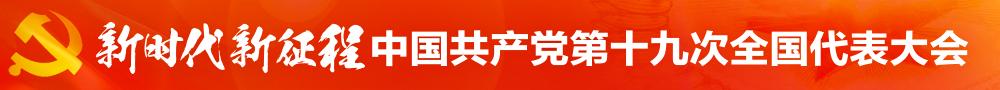 新时代 新征程 中国共产党第十九次全国代表大会