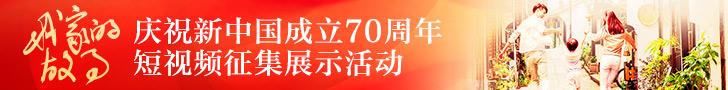 我家的故事 慶祝新中國成立70周年